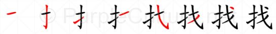 Stroke order image for Chinese character 找