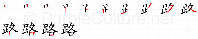 Stroke order image for Chinese character 路