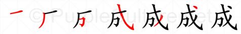 Stroke order image for Chinese character 成