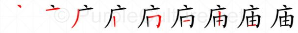 Stroke order image for Chinese character 庙