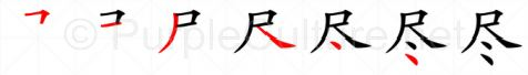 Stroke order image for Chinese character 尽