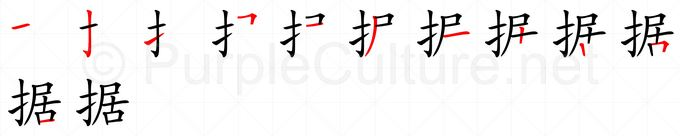 Stroke order image for Chinese character 据