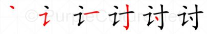 Stroke order image for Chinese character 讨