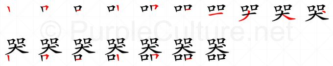 Stroke order image for Chinese character 器
