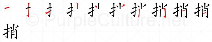 Stroke order image for Chinese character 捎