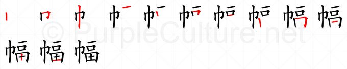 Stroke order image for Chinese character 幅