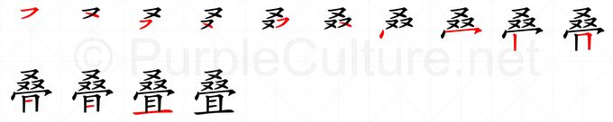 Stroke order image for Chinese character 叠