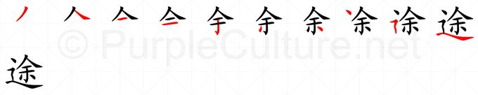 Stroke order image for Chinese character 途