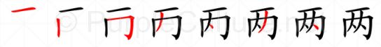Stroke order image for Chinese character 两