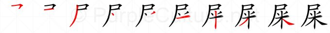 Stroke order image for Chinese character 屎