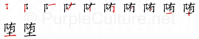 Stroke order image for Chinese character 堕