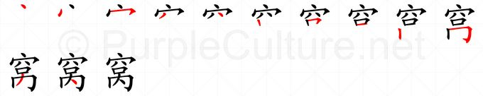 Stroke order image for Chinese character 窝