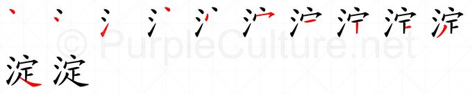 Stroke order image for Chinese character 淀