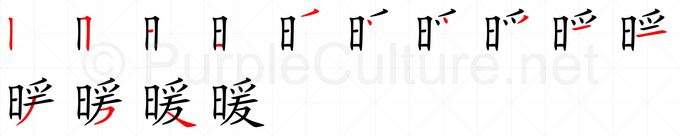 Stroke order image for Chinese character 暖