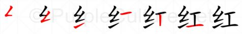 Stroke order image for Chinese character 红