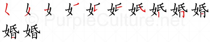 Stroke order image for Chinese character 婚