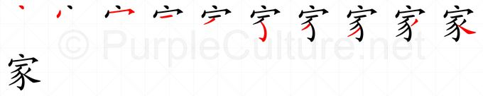 Stroke order image for Chinese character 家