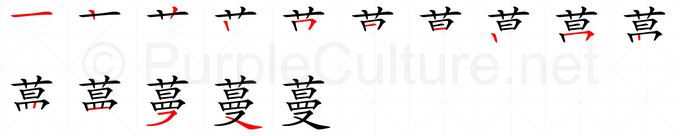 Stroke order image for Chinese character 蔓