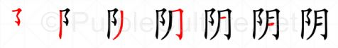 Stroke order image for Chinese character 阴
