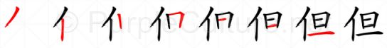 Stroke order image for Chinese character 但