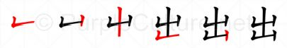 Stroke order image for Chinese character 出