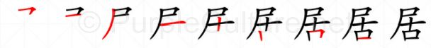 Stroke order image for Chinese character 居