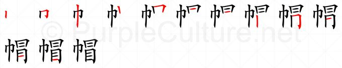 Stroke order image for Chinese character 帽