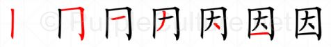 Stroke order image for Chinese character 因