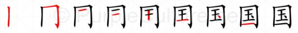 Stroke order image for Chinese character 国