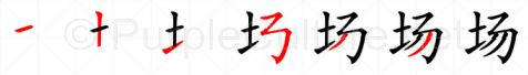 Stroke order image for Chinese character 场