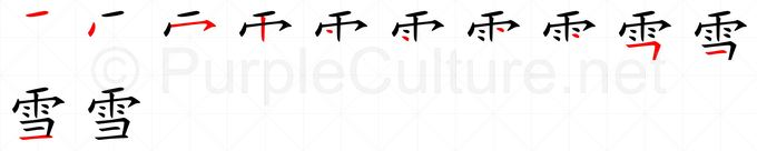 Stroke order image for Chinese character 雪