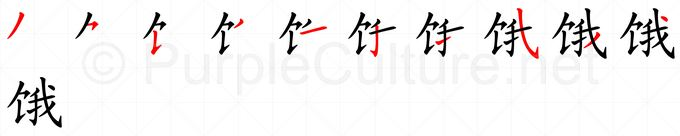 Stroke order image for Chinese character 饿