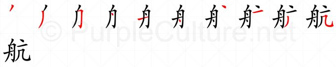 Stroke order image for Chinese character 航