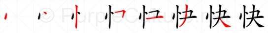 Stroke order image for Chinese character 快