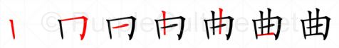 Stroke order image for Chinese character 曲