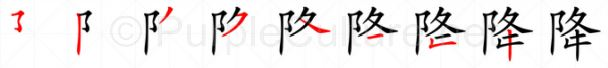 Stroke order image for Chinese character 降