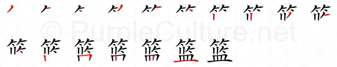 Stroke order image for Chinese character 篮