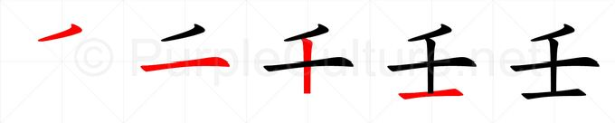 Stroke order image for Chinese character 壬