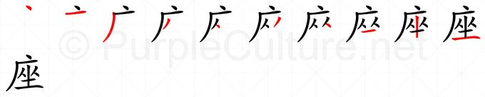 Stroke order image for Chinese character 座