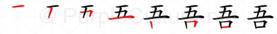Stroke order image for Chinese character 吾