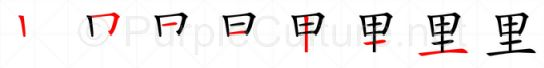 Stroke order image for Chinese character 里
