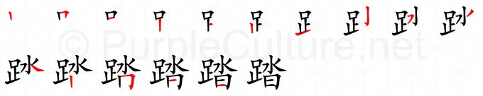 Stroke order image for Chinese character 踏