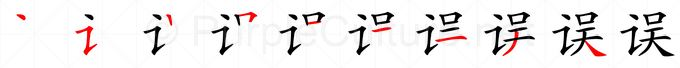 Stroke order image for Chinese character 误
