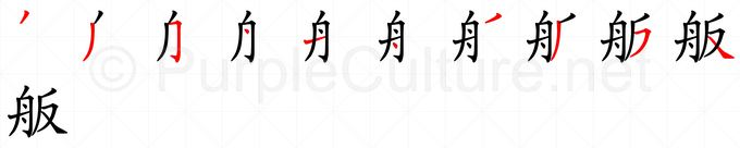Chinese Word: 舨- Talking Chinese English Dictionary