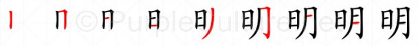 Stroke order image for Chinese character 明
