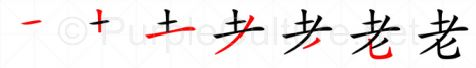 Stroke order image for Chinese character 老