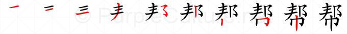Stroke order image for Chinese character 帮