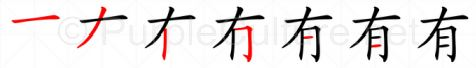 Stroke order image for Chinese character 有