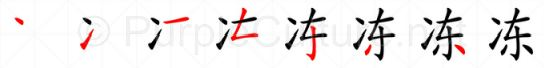 Stroke order image for Chinese character 冻
