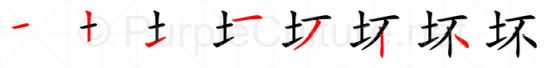 Stroke order image for Chinese character 坏